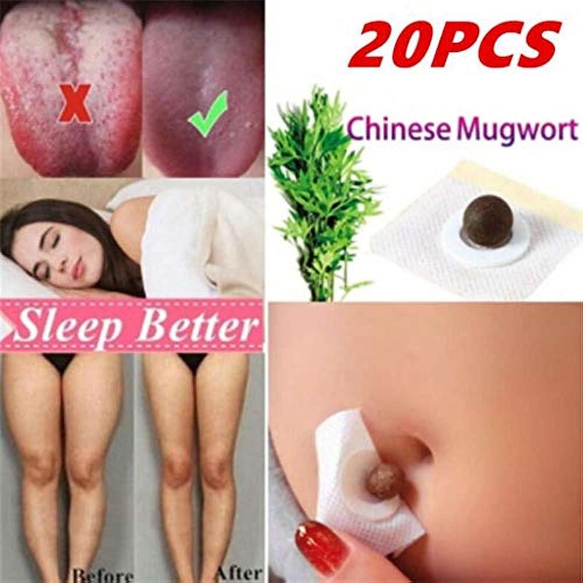 ノミネートたくさんの圧縮ヨモギ抽出エキス冷気と湿気を払拭するための湿気と悪の除去おへそステッカー、胃のむかつき消化不良、にきびの緩和、より良い睡眠の質-30個