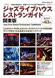ジャズライブハウスレストランガイド 関東版 (ヤマハムックシリーズ 38)
