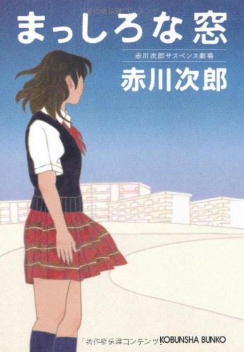 まっしろな窓―赤川次郎サスペンス劇場 (光文社文庫)の詳細を見る
