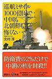 巡航ミサイル1000億円で中国も北朝鮮も怖くない (講談社+α新書)