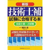 新版 技術士補試験に合格する本