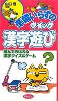 準備いらずのクイック漢字遊び―遊んでおぼえる漢字クイズ&ゲーム