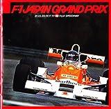 F-1日本グランプリ'77