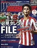 ワールドサッカーダイジェスト 2019年 9/19 号 [雑誌]