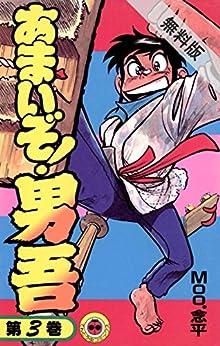 あまいぞ!男吾(3)【期間限定 無料お試し版】 (てんとう虫コミックス)