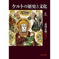 ケルトの歴史と文化(上) (中公文庫)