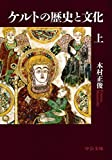 「ケルトの歴史と文化(上) (中公文庫)」販売ページヘ