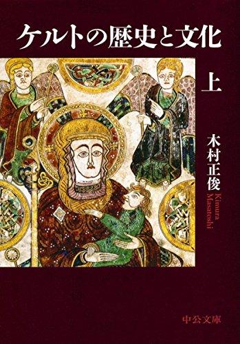 ケルトの歴史と文化(上) (中公文庫 き 48-1)