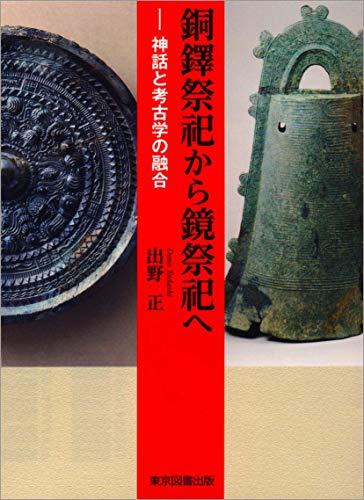 銅鐸祭祀から鏡祭祀へ (TTS文庫)