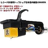 MP-11後継モデル MP型カートリッジ シェル付 楕円チップ・接合ダイヤ MP-110H レコード針世界トップシェア日本国内製造のNAGAOKA