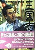 三国志 (6) (スコラ漫画文庫シリーズ)