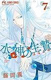 水神の生贄 7 (Cheeseフラワーコミックス)