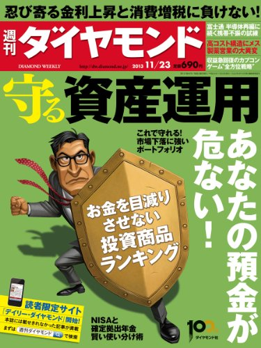 週刊 ダイヤモンド 2013年 11/23号 [雑誌]の詳細を見る