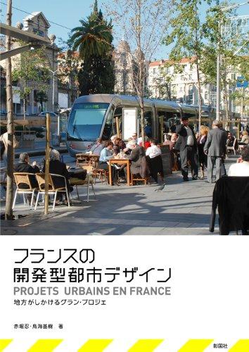 フランスの開発型都市デザイン―地方がしかけるグラン・プロジェの詳細を見る