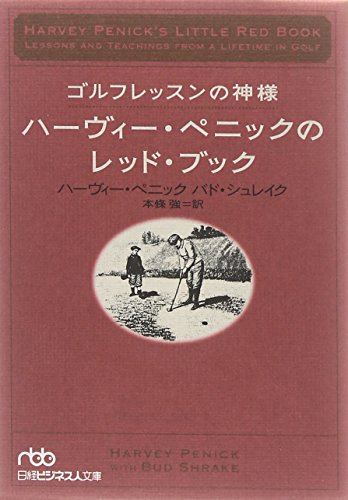 ゴルフレッスンの神様ハーヴィー・ペニックのレッド・ブック (日経ビジネス人文庫)