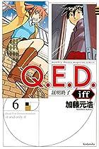 Q.E.D.iff -証明終了- 第06巻