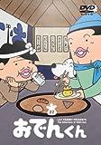 リリー・フランキー PRESENTS おでんくん(22) [DVD]