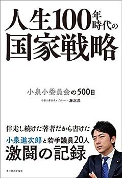 [藤沢 烈]の人生100年時代の国家戦略―小泉小委員会の500日