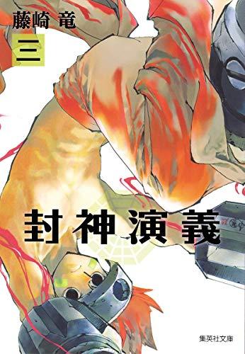 封神演義 3 (集英社文庫(コミック版))の詳細を見る