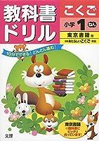 小学教科書ドリル 東京書籍版 新しい国語 1年