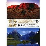世界遺産16 オセアニア ウルル-カタ・ジュタ国立公園・テ・ワヒポウナム -南西ニュージーランド
