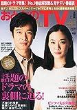 おとなのデジタルTVナビ 2015年 07 月号 [雑誌]