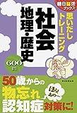 【朝日脳活ブックス】思いだしトレーニング 社会 地理・歴史