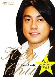 F4 A GO!GO!GO!ケン・チュウ編 [DVD]