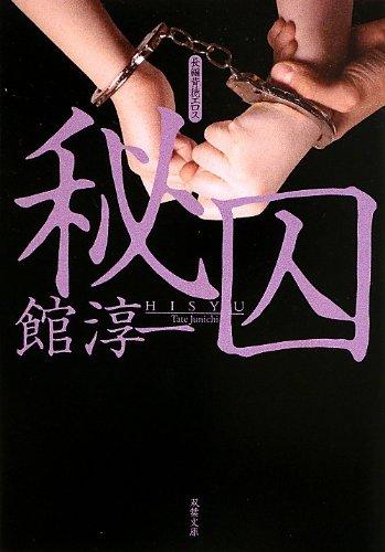 秘囚 (双葉文庫)