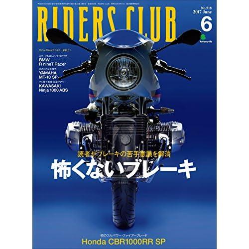 RIDERS CLUB (ライダースクラブ)2017年6月号 No.518[雑誌]