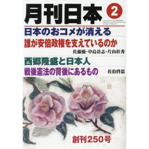 月刊日本2月号