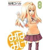CD付き みなみけ8巻 限定版 (ヤングマガジンコミックス)