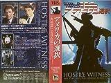 アメリカの選択 [VHS]