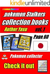 [pokemon stalkers]  collection books  Japanese  japan  Copyright free (English Edition)