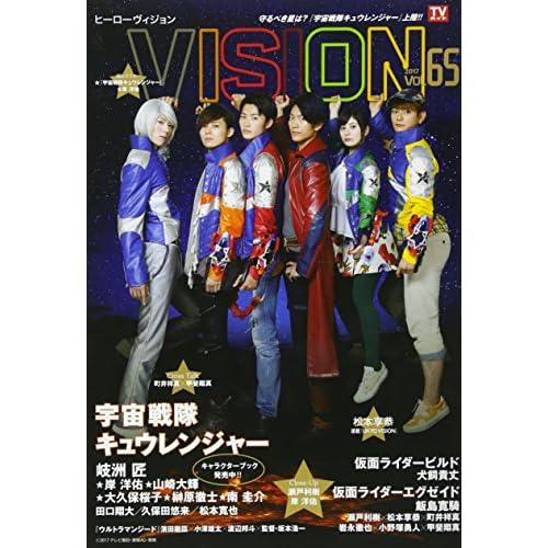 HERO VISION VOL.65 (TOKYO NEWS MOOK 636号)