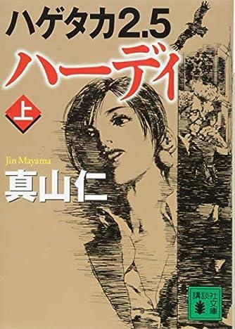 ハゲタカ2.5 ハーディ(上) (講談社文庫)