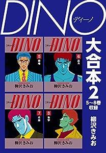 DINO 大合本 2巻 表紙画像