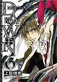 DAWN‾冷たい手 (6) (IDコミックス ZERO-SUMコミックス)