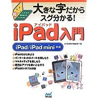 大きな字だからスグ分かる!iPad入門 iPad/iPad mini対応