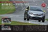 2020年 国産 新型車 のすべて (モーターファン別冊 統括シリーズ Vol. 123) 画像
