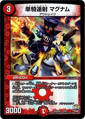 デュエルマスターズ/DMX-26/003/単騎連射 マグナム