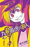 九園善虎の友人(1) (サンデーうぇぶりコミックス)