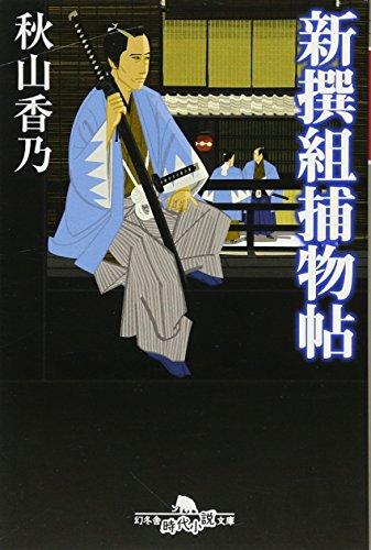 新撰組捕物帖 (幻冬舎時代小説文庫)の詳細を見る