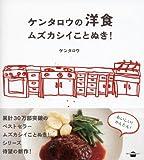 ケンタロウの洋食 ムズカシイことぬき! (講談社のお料理BOOK) 画像