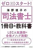 ゼロからスタート! 海野禎子の司法書士1冊目の教科書 画像