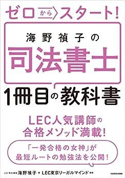 [海野 禎子]のゼロからスタート! 海野禎子の司法書士1冊目の教科書