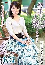 初撮り人妻ドキュメント 宇治原めぐみ センタービレッジ [DVD]