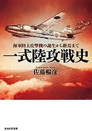 一式陸攻戦史 海軍陸上攻撃機の誕生から終焉まで (光人社NF文庫)