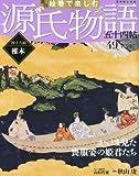 週刊 絵巻で楽しむ源氏物語 2012年 12/2号 [分冊百科]