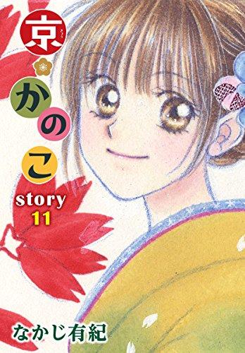 AneLaLa 京*かのこ story11の詳細を見る
